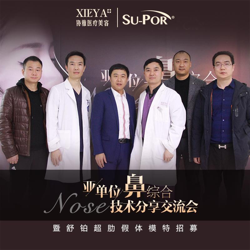2019协雅亚单位鼻综合技术分享交流会