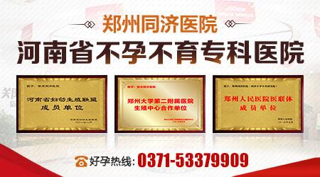 郑州同济医院:输卵管堵塞的症状