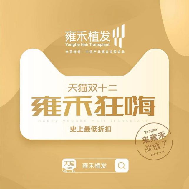 雍禾植发携手阿里健康,双十二单日销售额突破605万!