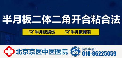 北京京医二体二角开合粘合法 领先半月板损伤疗法避免传统弊端