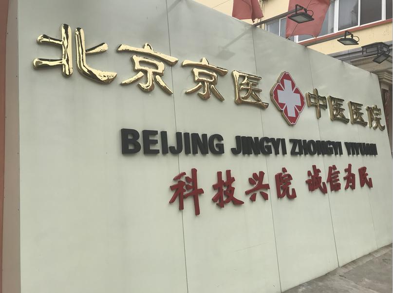 北京京医中医医院半月板损伤疗法 领先疗法高效治愈半月板损伤
