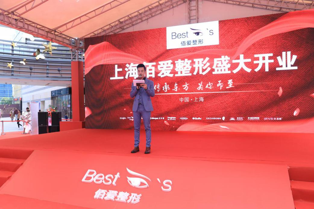 《传承东方,为你而至》上海佰爱整形盛大开业