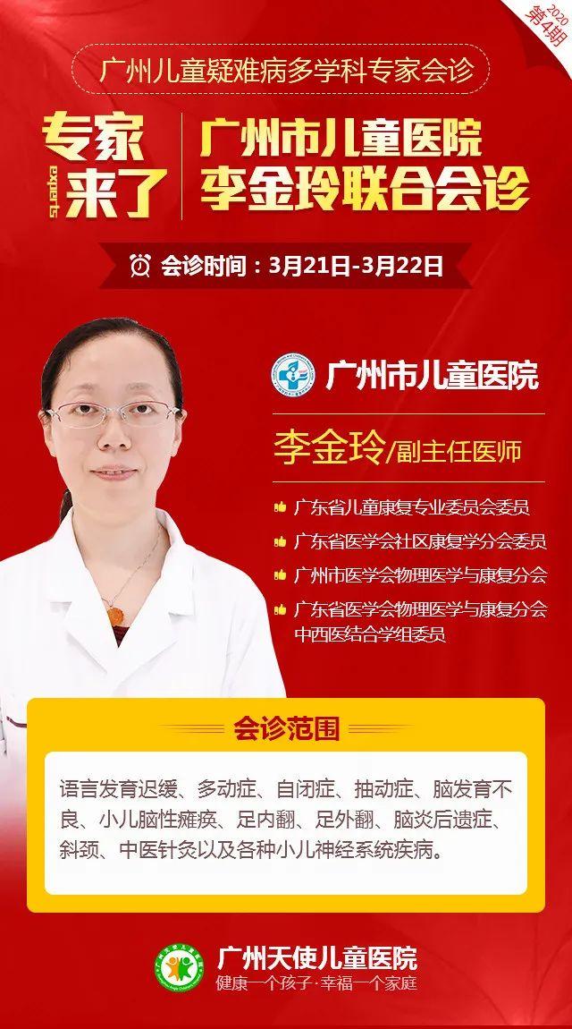 3月21日-3月22日 |广州市儿童医院李金玲专家来我院开展联合会诊