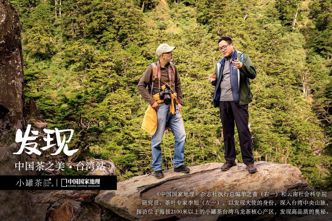 小罐茶攜手《中國國家地理》,為你探尋寶島烏龍茶的秘密
