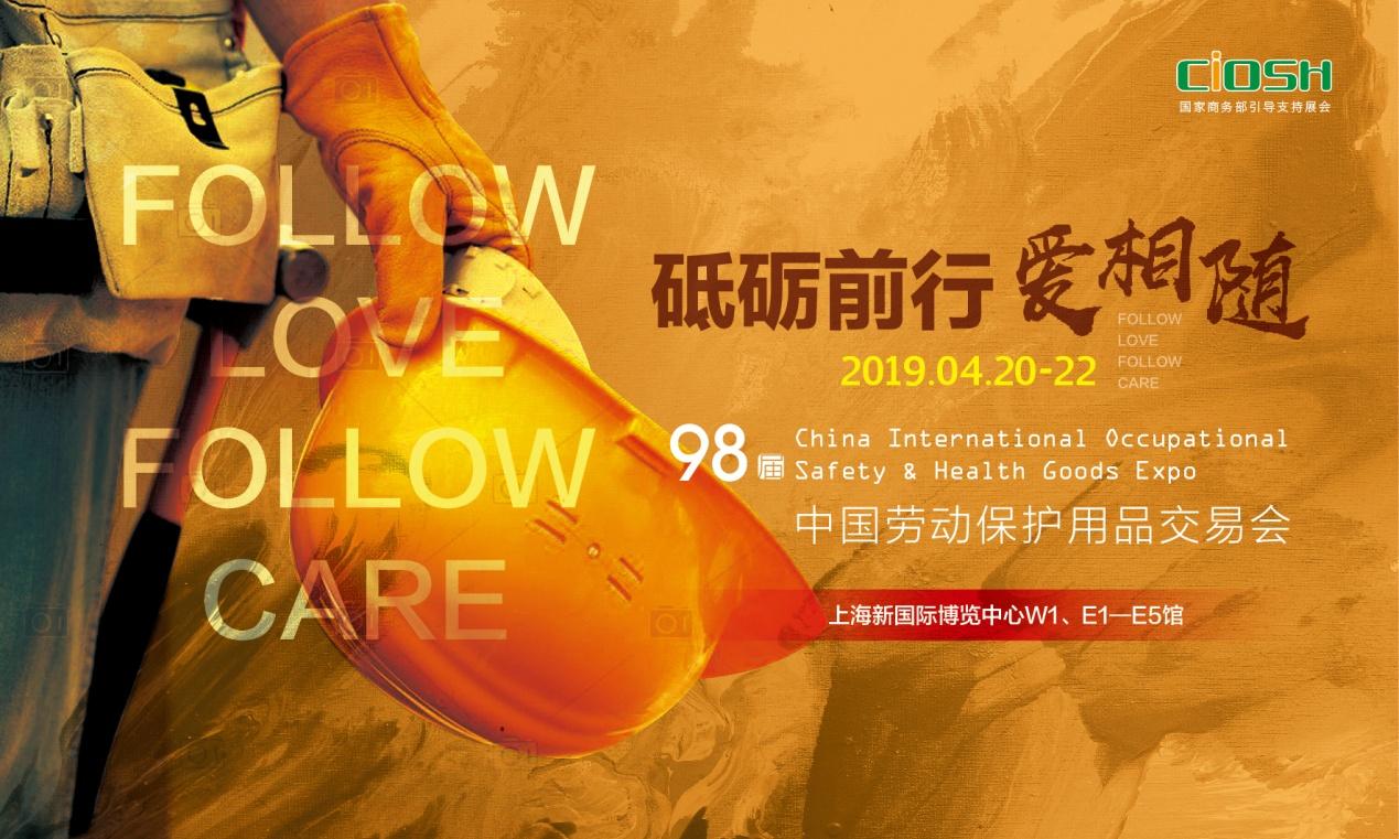 中国劳动保护行业新浪潮
